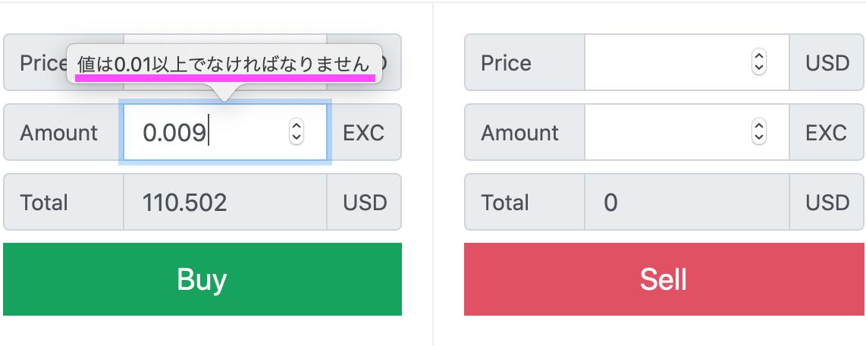 excoinはいくらから買えるのか